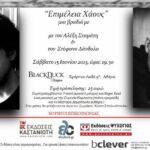 """""""Επιμέλεια Χάους"""" με τον Αλέξη Σταμάτη και τον Στέφανο Δάνδολο στο BlackDuck Multiplarte 15 06 2013"""