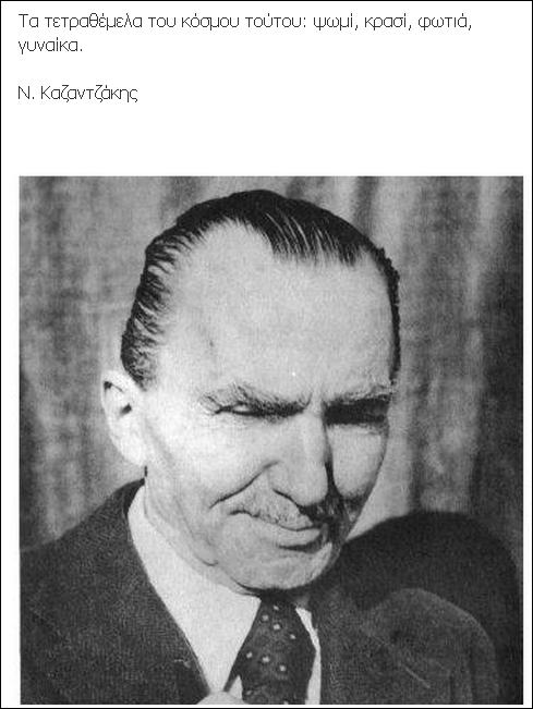 kazantazkis