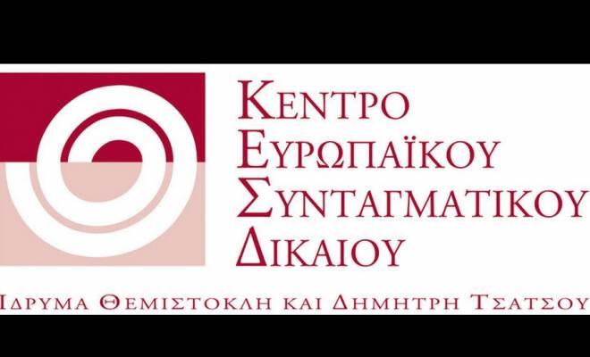 kento syntagamtikoy dikaiaoy_660x400_scaled_cropp