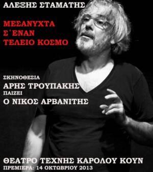 mesanixta poster