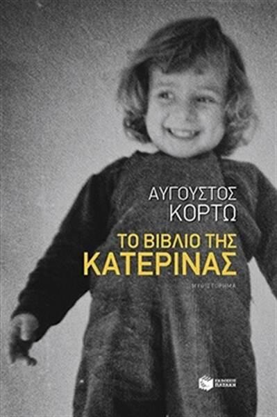 to_vivlio_tis_katerinas