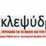 Βραβείο Πεζογραφίας Περιοδικού «Κλεψύδρα» για το 2013