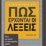 Παρουσίαση του βιβλίου:  ΠΩΣ ΕΡΧΟΝΤΑΙ ΟΙ ΛΕΞΕΙΣ, της Σοφίας Νικολαΐδου