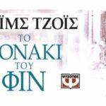 """Το Literature.gr προτείνει:  """"ΤΟ ΚΟΝΑΚΙ ΤΟΥ ΦΙΝ"""",  ΤΖΕΪΜΣ ΤΖΟΪΣ, εκδόσεις Ψυχογιός"""