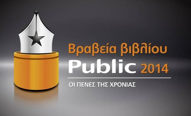 logo_PUBLIC_pens_2014_660_400_cropp