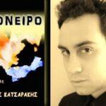 """Το Literature.gr προτείνει: """"Το όνειρο"""" του Βασίλη Κατσαράκη"""