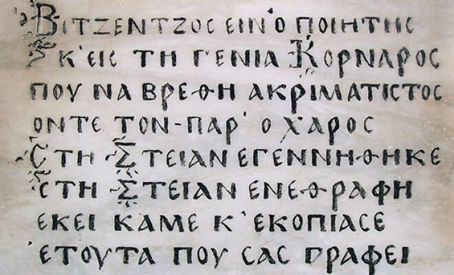 Sitia-kornaros-100_0660