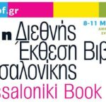 Έκθεση Θεσσαλονίκης- Άδεια πολιτεία, του Δημήτρη Σωτάκη