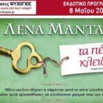 Νέες προτάσεις βιβλίων από τις εκδόσεις Ψυχογιός Μάιος 2014