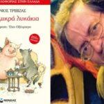 """Το Literature.gr προτείνει: """"Τα τρία μικρά λυκάκια"""", του Ευγένιου Τριβιζά"""