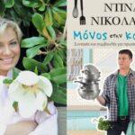 """Το Literature.gr προτείνει: """"ΜΟΝΟΣ ΣΤΗΝ ΚΟΥΖΙΝΑ"""" της Ντίνας Νικολάου"""