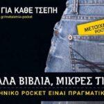 Το ελληνικό pocket από τις εκδόσεις Μεταίχμιο είναι πραγματικότητα !