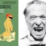 To Literature.gr προτείνει: Γυναίκες, του Τσαρλς Μπουκόφσκι