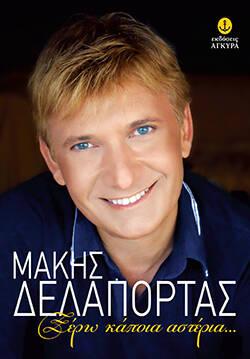 makis_delaportasbook