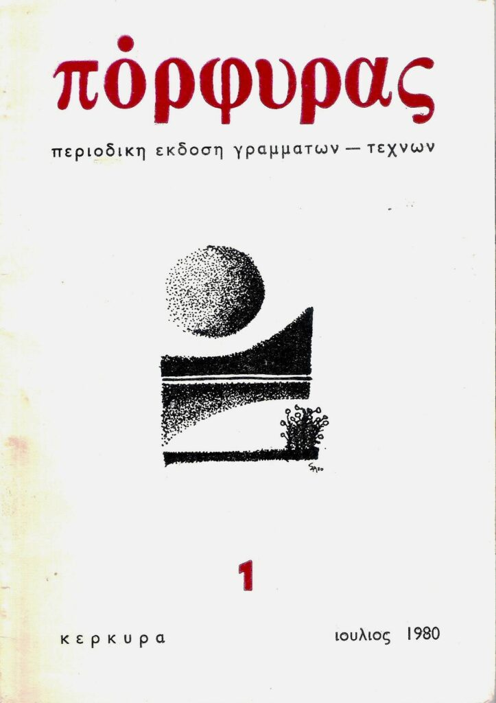 porfyras 1980