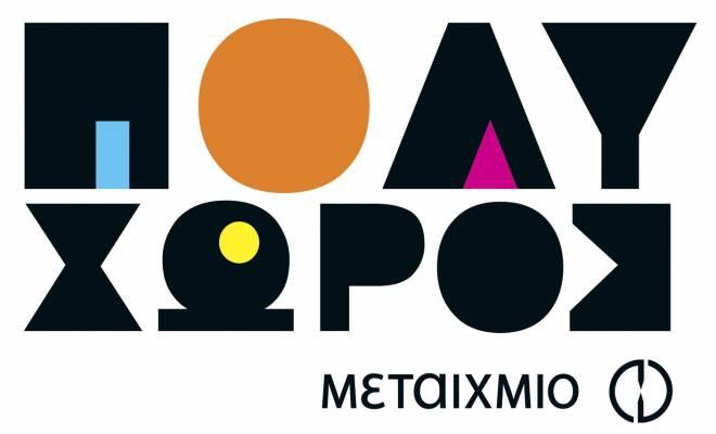 LOGO_POLYXWROS