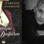 «Η Χορεύτρια του Διαβόλου» του Στέφανου Δάνδολου, κυκλοφορεί στην Τουρκία !