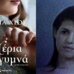 "To Literature.gr προτείνει: ""Χέρια γυμνά"" της Μαρίας Χίου"
