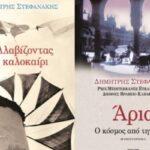 ΜΙΑ ΑΡΙΑ, ΕΝΑ ΚΑΛΟΚΑΙΡΙ, του Δημήτρη Στεφανάκη