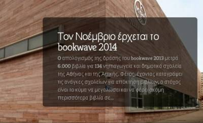 BOOKWAVE
