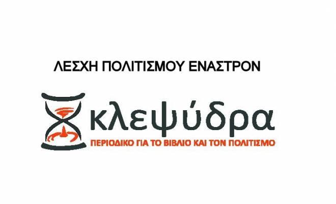 klepsudra2_660x400_scaled_cropp