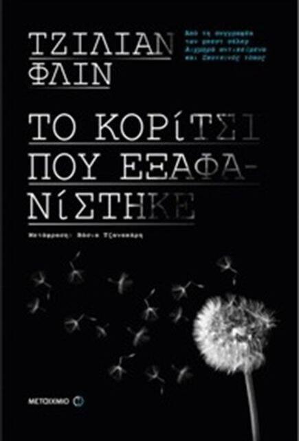 met_to_koritsi