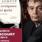 Το Literature.gr προτείνει: «Καλή αντάμωση εκεί ψηλά» του Πιερ Λεμέτρ