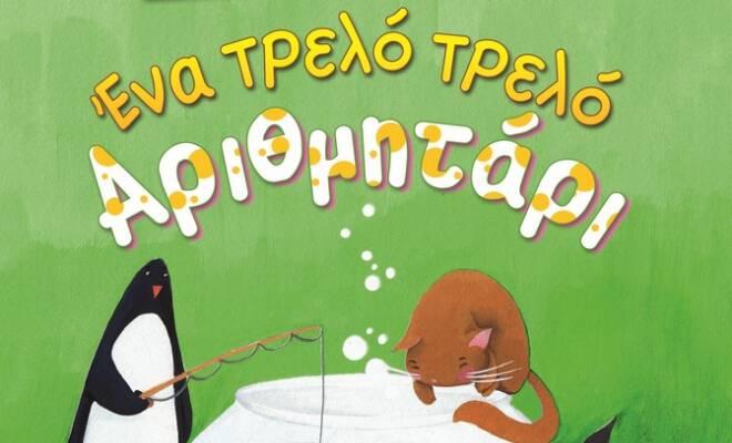 TRELO_PSICHOGIOS
