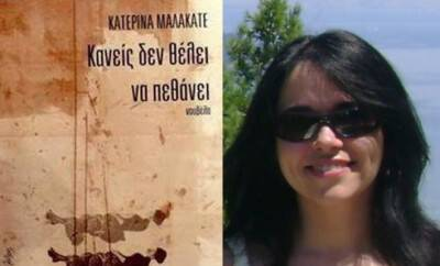 katerina_malakate