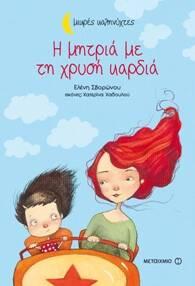 met_xrysi