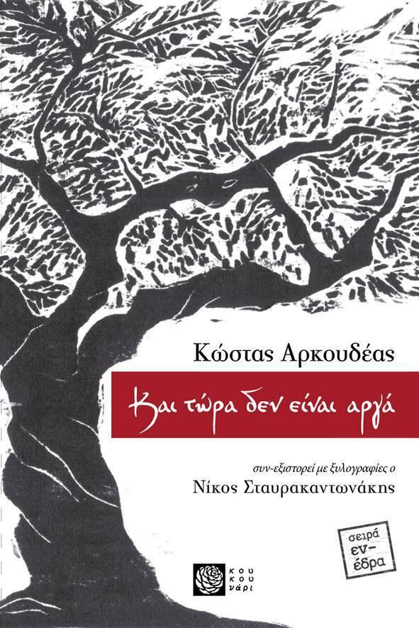 ARKOUDEAS_
