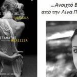 Θέατρο αγάπης, της Λίνας Πανταλέων