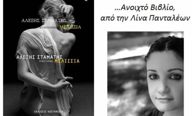 melissia_stamatis_kastaniotis
