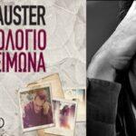To Literature.gr προτείνει: «Ημερολόγιο του χειμώνα» του Paul Auster