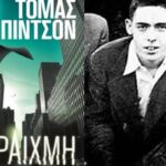 Το Literature.gr προτείνει: «ΥΠΕΡΑΙΧΜΗ» του Τόμας Πίντσον