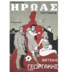 To Literature.gr προτείνει: «Ο Αγαπημένος ήρωας των παιδιών» του Βαγγέλη Γεωργάκη
