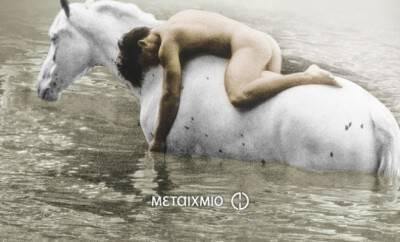 metaixmio_alexandros