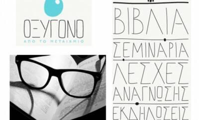 seminaria_oxigono_2015_cover