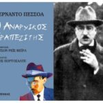 Το Literature.gr προτείνει: Ο ΑΝΑΡΧΙΚΟΣ ΤΡΑΠΕΖΙΤΗΣ του Φερνάντο Πεσσόα, από τις εκδόσεις Μίνωας