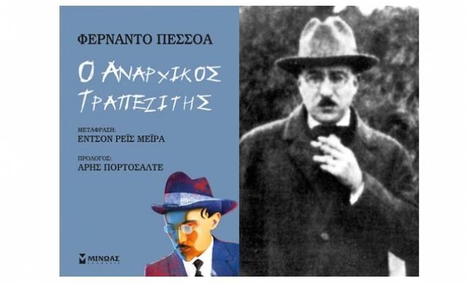 PESSOA_COVER_MIONOAS