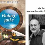 Διαβάζοντας το Ουίσκι Μπλε της Τέσυς Μπάιλα, του Πασχάλη Πράντζιου