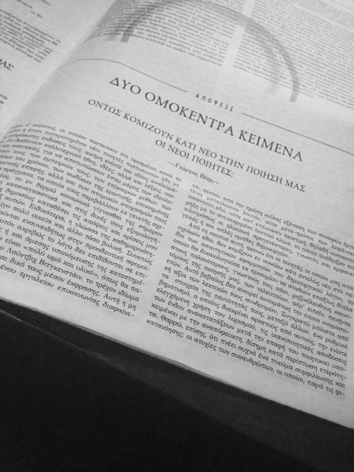 gkovostis_16_poitika_beis