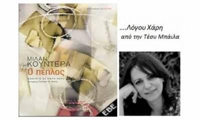 peplos_koyntera_mpaila_review