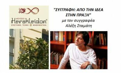 alexis_m_ir_seminar