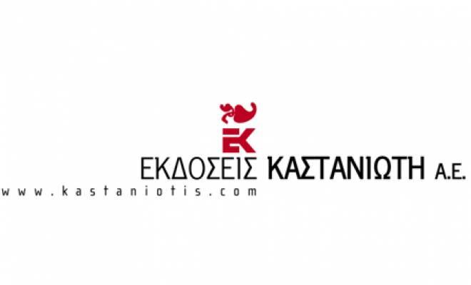 kastaniotis _logo