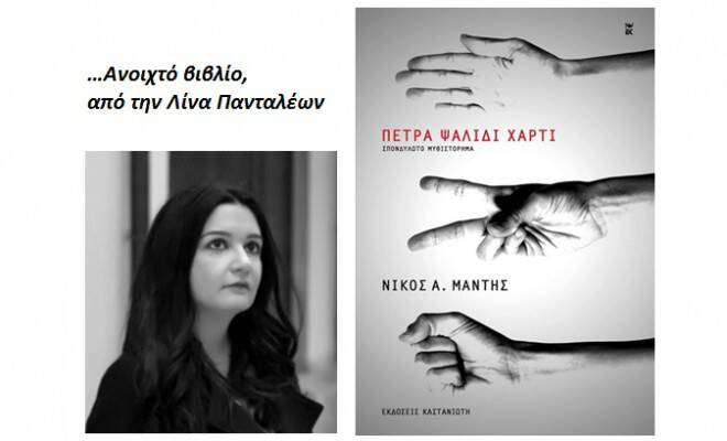 mantis_kastaniotis_review
