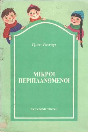 mikroi_perioplanomenoi