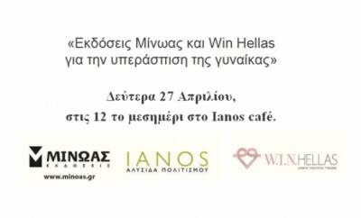 MINOAS_WOMAN
