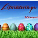 Το Literature.gr σας προτείνει επιλογές βιβλίων για τις διακοπές του Πάσχα