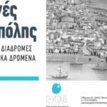 Φωνές της πόλης- Ιστορικές διαδρομές με θεατρικά δρώμενα, στην Θεσσαλονίκη